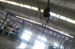 潍坊市寒亭区国信上汽大众4S店修理车间屋顶漏水修理