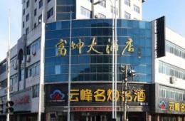 潍坊市潍城区健康西街富丽佳华大酒店室内改造卫生间,浴室防水分包