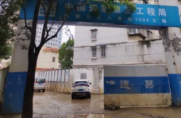 中建三局1303项目部漏水注浆,地下室消防水池,集水坑防水施工