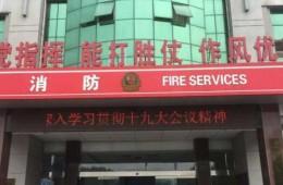 洛阳市消防支队特勤大队营房改造项目屋面防水、保温拆除铺设工程分包