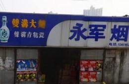 太平路31号盛达公司对面永军烟酒门头房顶漏水找人修漏