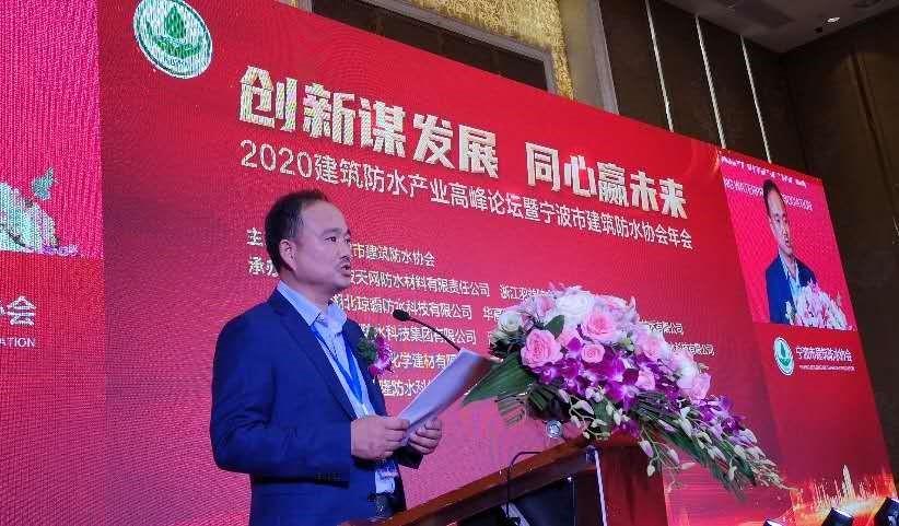 俞岳峰会长代表宁波市防水协会作工作报告