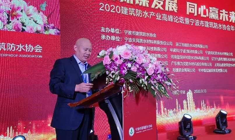 孟祥旗秘书长代表宁波市防水协会致欢迎辞