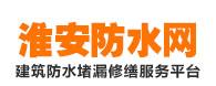 淮安防水工程网!
