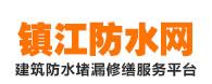 镇江防水工程网!