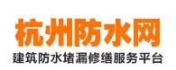 杭州防水工程网!