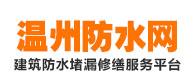 温州防水工程网!