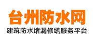 台州防水工程网!