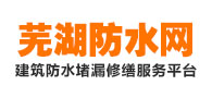 芜湖防水工程网!
