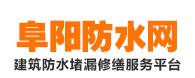 阜阳防水工程网!