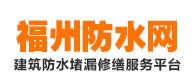福州防水工程网!