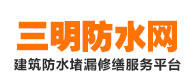 三明防水工程网!