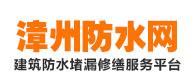 漳州防水工程网!