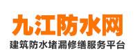 九江防水工程网!