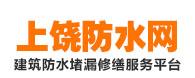 上饶防水工程网!