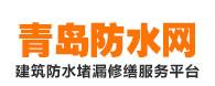 青岛防水工程网!