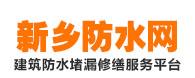 新乡防水工程网!