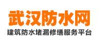 武汉防水工程网!