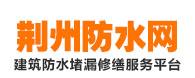 荆州防水工程网!