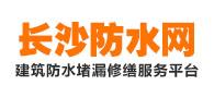 长沙防水工程网!