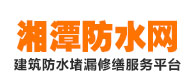 湘潭防水工程网!