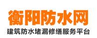 衡阳防水工程网!