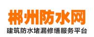 郴州防水工程网!