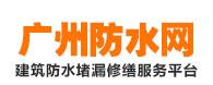 广州防水工程网!