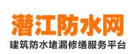 湛江防水工程网!