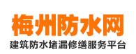 梅州防水工程网!