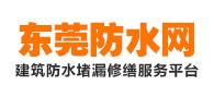东莞防水工程网!