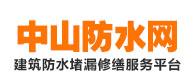 中山防水工程网!