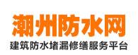 潮州防水工程网!