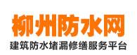 柳州防水工程网!