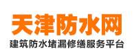 天津防水工程网!