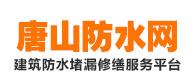 唐山防水工程网!