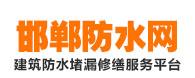 邯郸防水工程网!