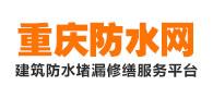 重庆防水工程网!