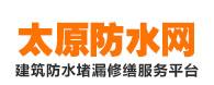 太原防水工程网!