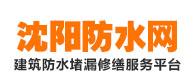 沈阳防水工程网!