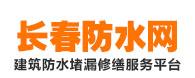 长春防水工程网!